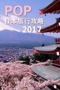 POP日本旅行攻略 2017