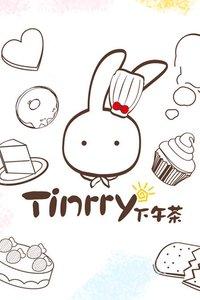 Tinrry下午茶 2017