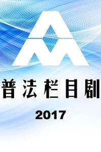 普法栏目剧 2017