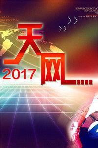 天网 2017