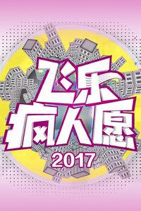 飞乐疯人愿 2017
