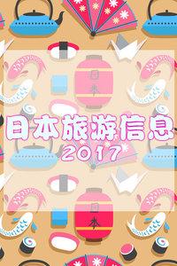 日本旅游信息 2017