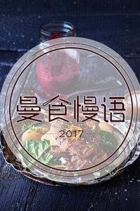 曼食慢语 2017