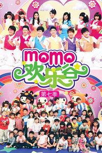 MOMO欢乐谷 第七季