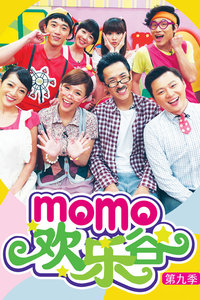 MOMO欢乐谷 第九季
