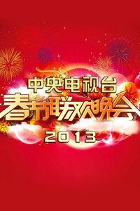 中央电视台春节联欢晚会 2013