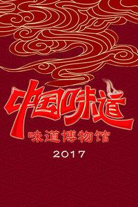 中国味道-味道博物馆 2017