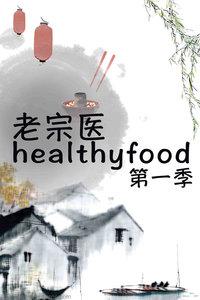 老宗医healthyfood 第一季