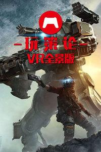 玩策论VR全景版 第一季
