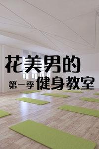 花美男的健身教室 第一季