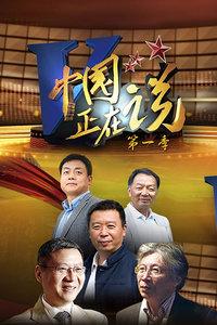 中国正在说 第一季