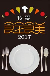 我爱食全食美 2017