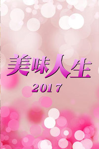 美味人生 2017