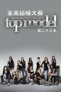 全美超模大赛 第二十三季
