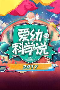爱幼科学说 2017