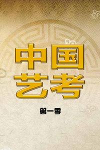 中国艺考 第一季