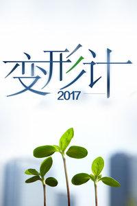 变形计 2017