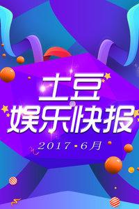 土豆娱乐快报 2017 6月