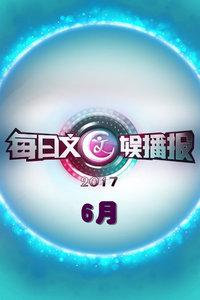 每日文娱播报20176月