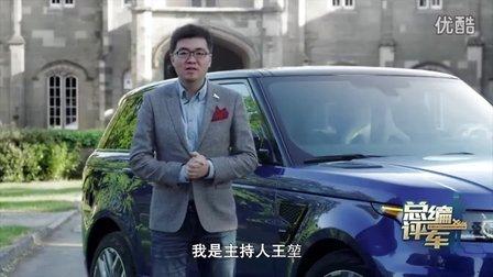 总编评车  最强SUV路虎揽胜运动版SVR