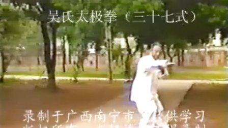 吴氏三十七太极拳(王培生)