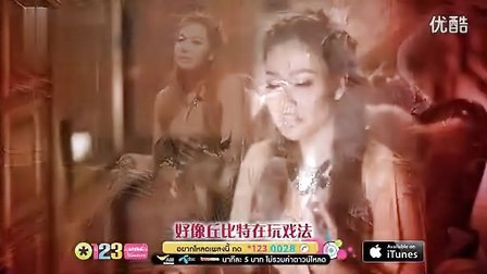 丘比特-Gam The Star MV 中文字幕版(丘比特恶魔主题曲)