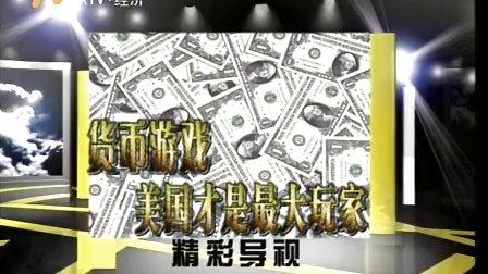 郎咸平说 20130511 货币游戏 美国才是最大玩家