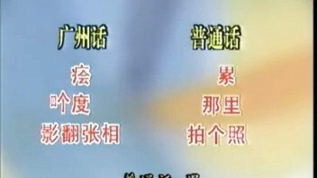 学说广东话 教程 (第十三集)