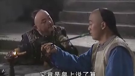 铁齿铜牙纪晓岚1第16集