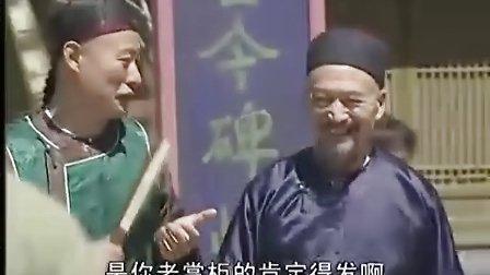 铁齿铜牙纪晓岚1第19集
