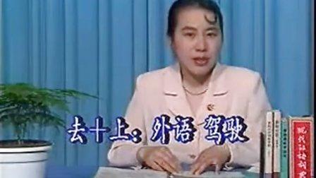 学讲普通话第十三讲普通话声调训练