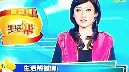 山东电视生活频道生活帮广告|生活帮焦点版陈曦|生活帮电话|广告发布