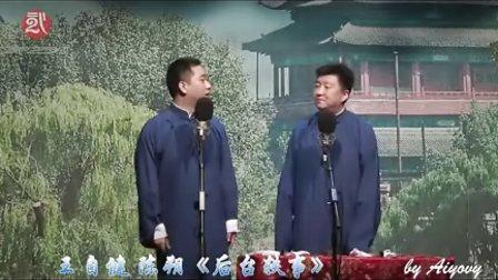 北京相声第二班2011.11.26 王自健 陈朔《后台轶事》