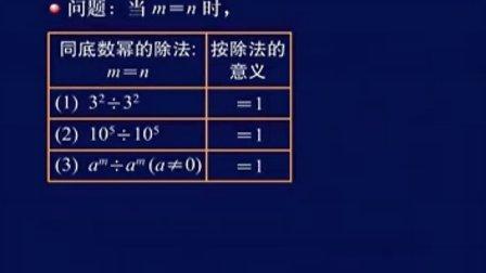 初一数学下5同底数幂的除法性质 更多学习资源请看左边详细介绍