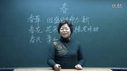 人教版初中语文七年级《春03》名师微型课 北京刘慧