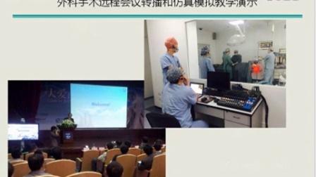 医工讲坛第七期--手术室医疗设备的管理方法探索