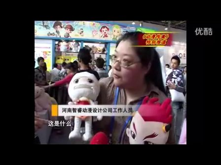 《芜湖电视台》:河南智睿动漫参加芜湖动漫节