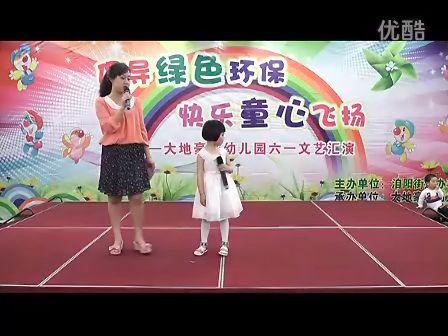 乐平市大地豪城幼儿园——六一儿童节表演