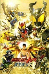 假面骑士Kiva剧场版2008:魔界城之王