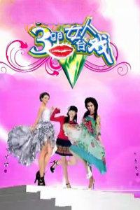 三個女人一臺戲2011