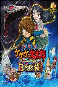 鬼太郎剧场版2008:日本爆裂