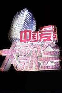 中国爱大歌会[2012]