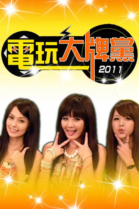 電玩大牌黨 2011'','