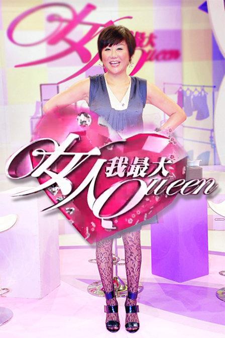 女人我最大[2011]