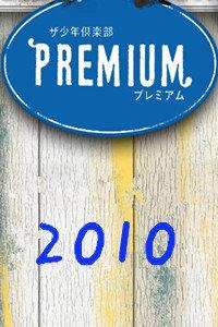 少年俱樂部Premium 2010