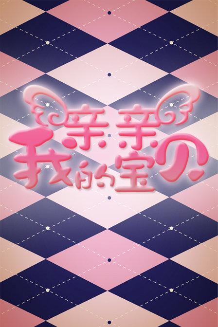 亲亲我的宝贝江苏电视台2013