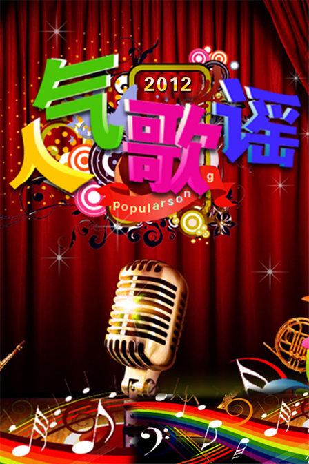 人氣歌謠 2012