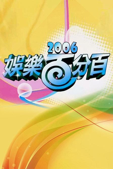 娱乐百分百2006