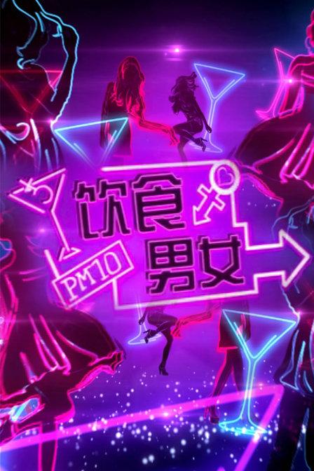 饮食男女(2013)
