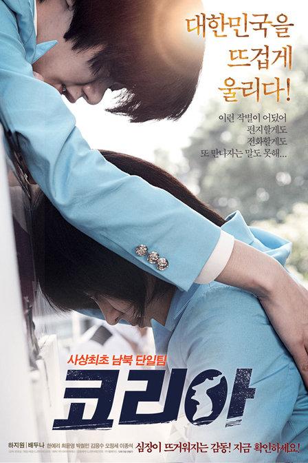 韩朝梦之队(2012)